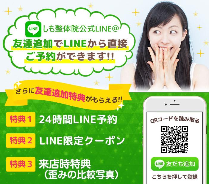 TEASHIS河内長野本町LINE@