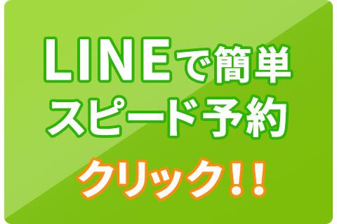 LINEで予約はこちら