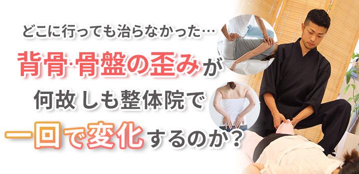 背骨・骨盤矯正1