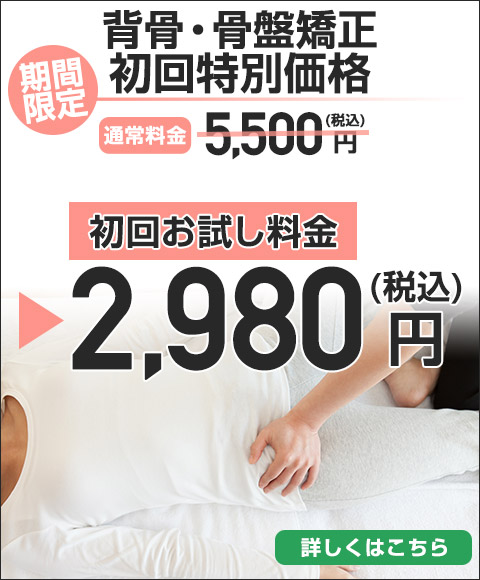 背骨・骨盤矯正初回特別価格