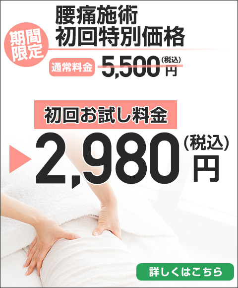 腰痛初回特別価格