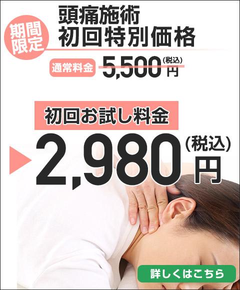 頭痛初回特別価格